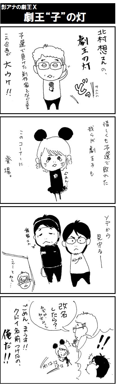 """その13 『影アナの劇王X:劇王""""子""""の灯』"""