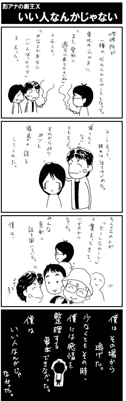 その15 『影アナの劇王X:いい人なんかじゃない』