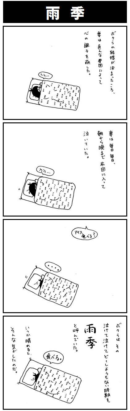 その7 『雨季』