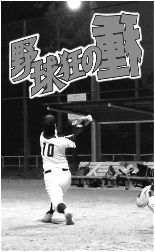 天野順一朗ソロアクト2014『野球狂のネタ』